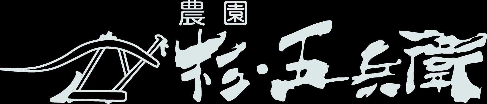 杉・五兵衛